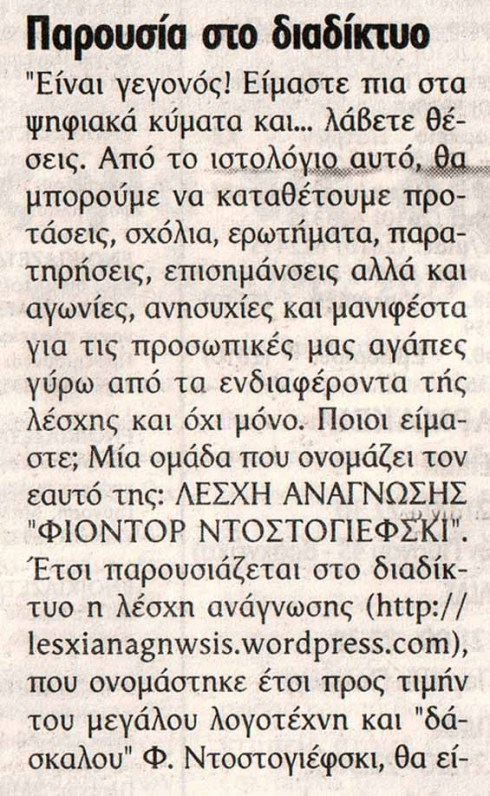 lesxh_gegonota_2_paroysia.jpg